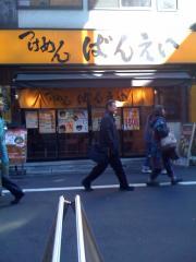 ばんえい店100108