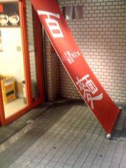 百麺店100111