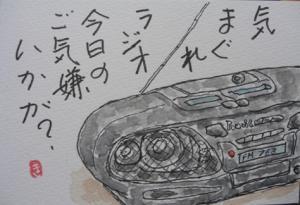 CIMG6522ラジオ