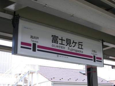 fujimi-ekimei.jpg