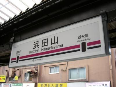 hamadayama-ekimei.jpg