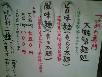大鶴(メニュー)