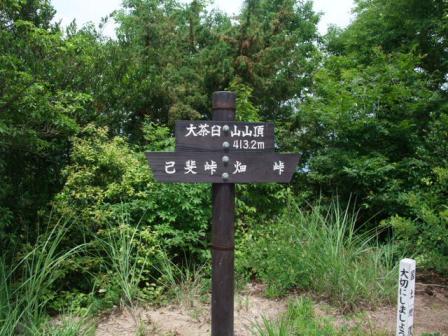 4大茶臼山