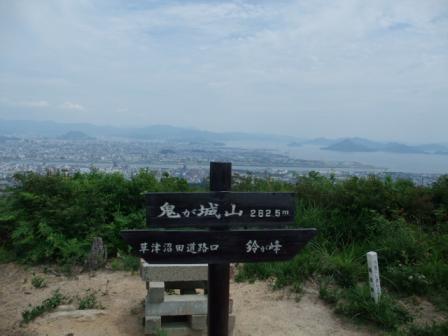 7鬼ケ城山