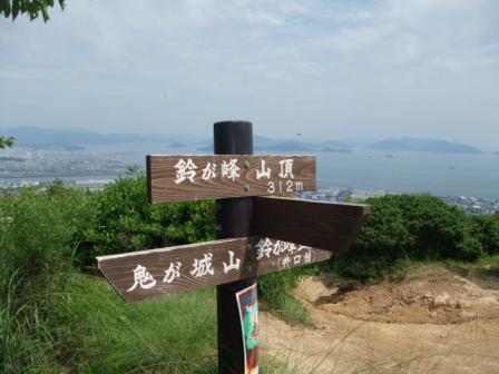 8鈴ケ峰東峰