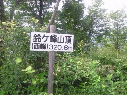 9鈴ケ峰西峰
