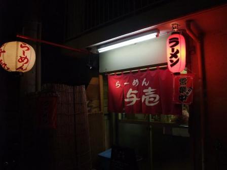 与壱(外観)