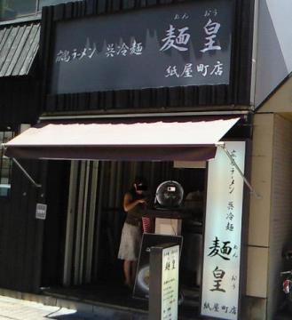 麺皇(外観)