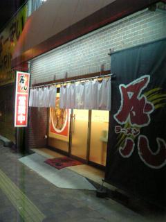 岡山駅前の金八ラーメン