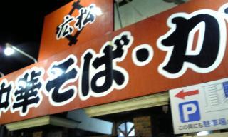 岡山市三浜の「広松」