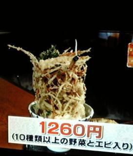 長野県長和の利休庵の「巨大かきあげ1」