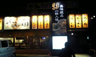 倉敷の水島のラーメン店(兼居酒屋)「武蔵の国」