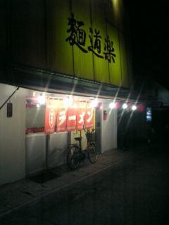 岡山市新福通りのお店「麺道楽」