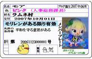 MOAS_MENKYO_SHOU_2.jpg