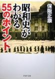 保坂正康  『昭和史がわかる55のポイント』  PHP文庫