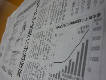 日経新聞2011年12月7日夕刊7面「ETFで世界に分散投資」