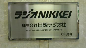 ラジオNIKKEI入り口