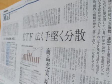 日本経済新聞2012年2月23日朝刊19面