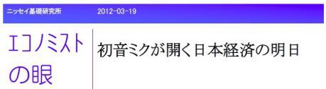 初音ミクが開く日本経済の明日