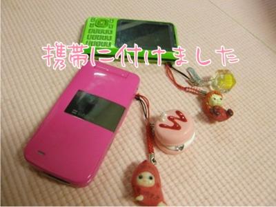 08.12.4.2携帯