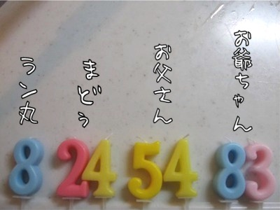 09.1.20.5ろうそく