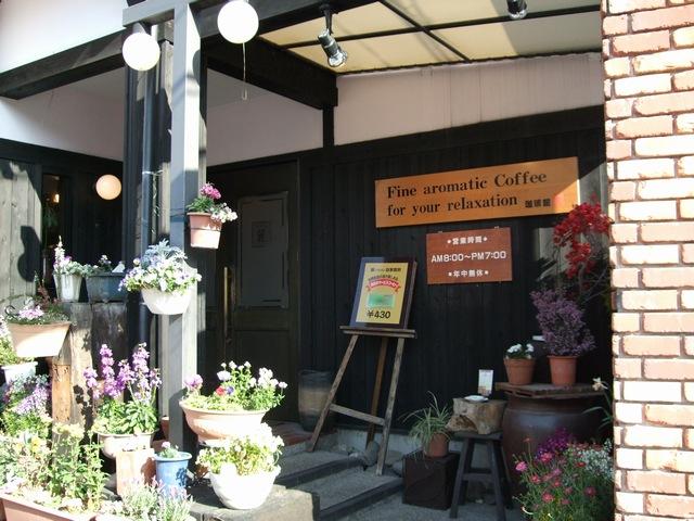 珈琲館 麗 店舗入口