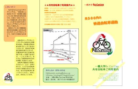 ReCycling三つ折表
