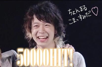 50000HIT.jpg