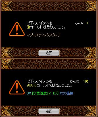 (゚∀゚)神のヨカーン3-1