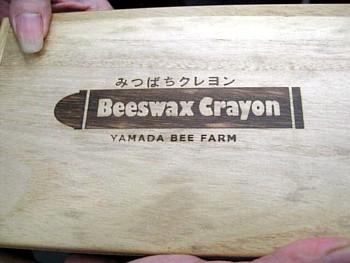 山田養蜂場さんブース4