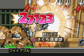 火ブル27k