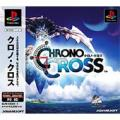 クロノ・クロス (PS)