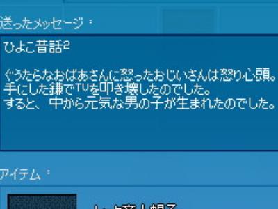 ひよこ昔話2