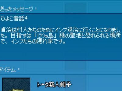 ひよこ昔話4