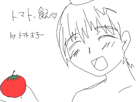 トマト食え