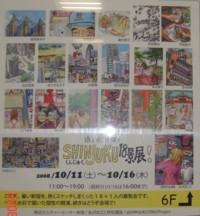 世界堂ポスター2