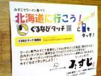 らーめんを食べて、北海道へ@みすじ