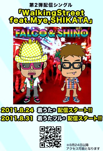 FALCO&SHINO