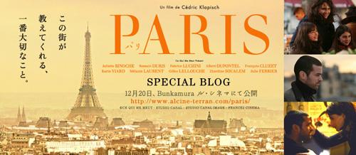 映画paris