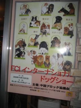 ドッグショーのポスター