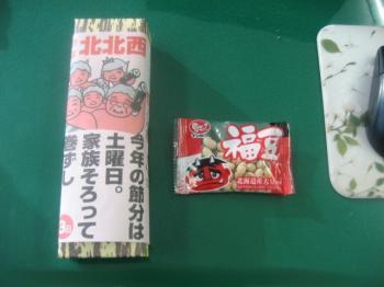巻き寿司と豆