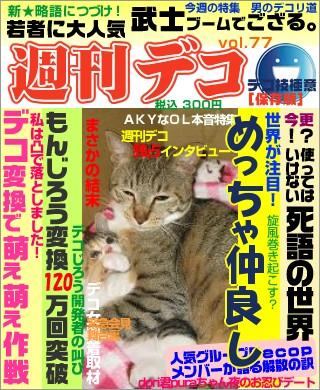 2008531nakayosi.jpg