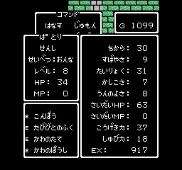 ぱとりれべる8