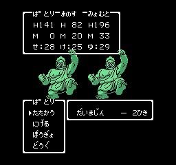 大魔人3戦