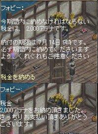 2008-07-10-8.jpg