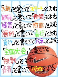 バスケⅠ (2)