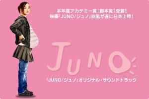 juno_header_convert_20081205022305.jpg