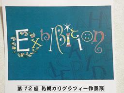 2008.11.カリ作品展 DM 002