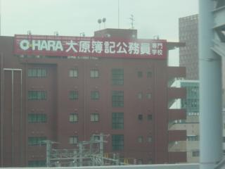 九州にも『O-HARA』が…。
