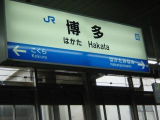 博多駅(ホーム設置の表示板)